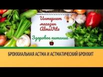 Бронхиальная астма и астматический бронхит (Белкин З.П.)