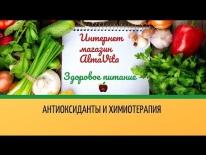 Антиоксиданты и химиотерапия. Как улучшить антираковую диету доктора Ласкина? (Белкин З.П.)